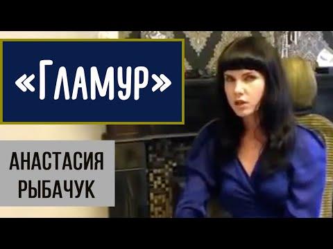"Анастасия Рыбачук | ""Гламур"""