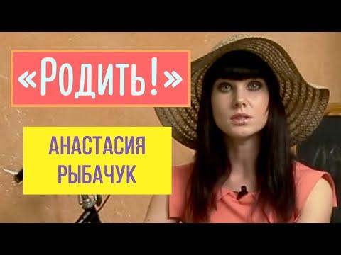 "Анастасия Рыбачук | ""Родить"""