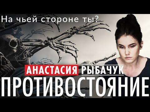 Противостояние | Анастасия Рыбачук