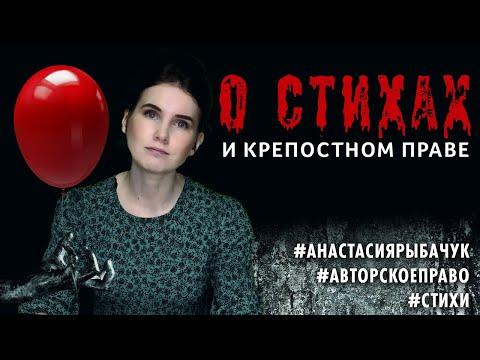 Анастасия Рыбачук о стихах и крепостном праве